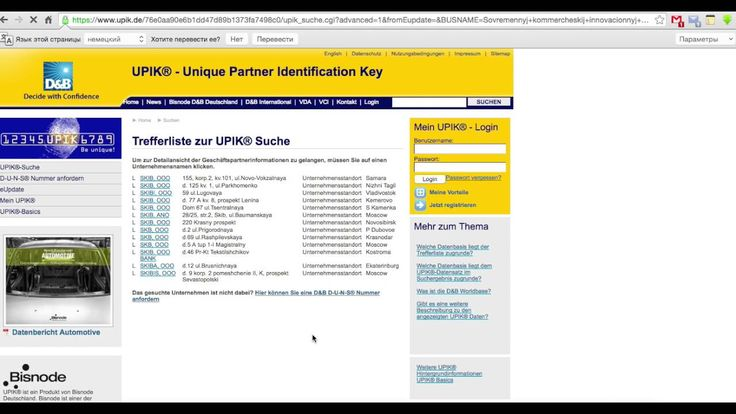 Как искать на сайте upik.de Duns-номер