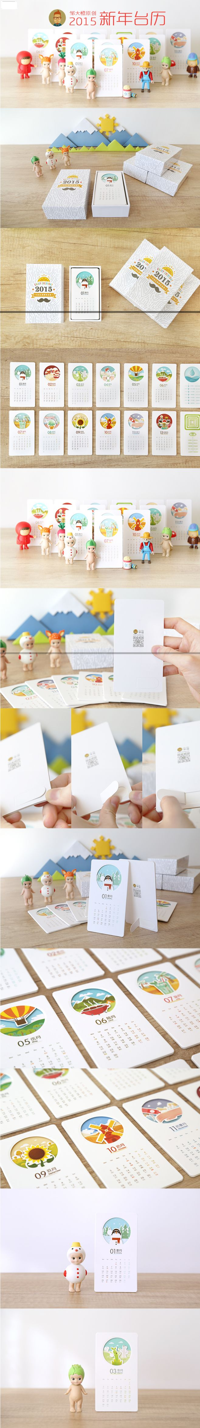 邹大橙原创设计-2015卡片台历-淘宝网