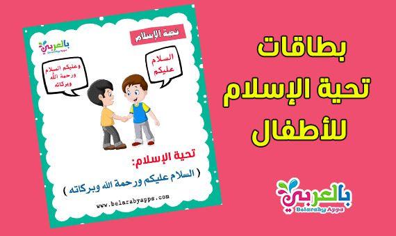 بطاقات تعليم الطفل آداب الطعام آداب وسلوكيات الطفل المسلم بالعربي نتعلم Islamic Kids Activities Palm Tree Drawing Islam For Kids