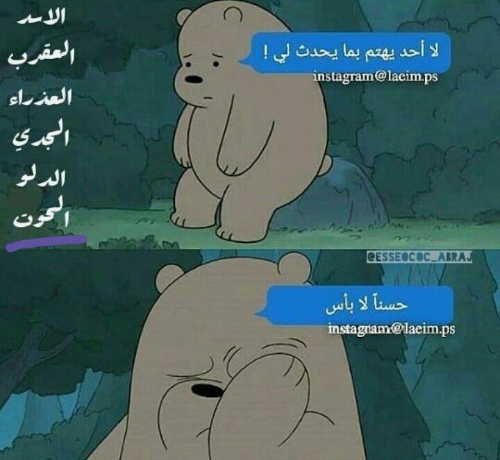 Pin By Fatima On برج الحوت Beautiful Arabic Words Arabic Funny Words Quotes