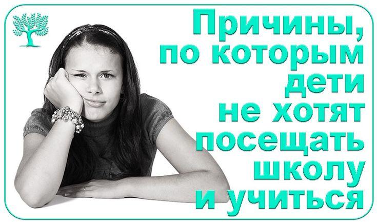 Причины, по которым дети не хотят посещать школу и учиться  http://psychologies.today/prichiny-po-kotorym-deti-ne-xotyat-poseshhat-shkolu-i-uchitsya/ #психология #psychology #дети #школа #мама #psychologiestoday