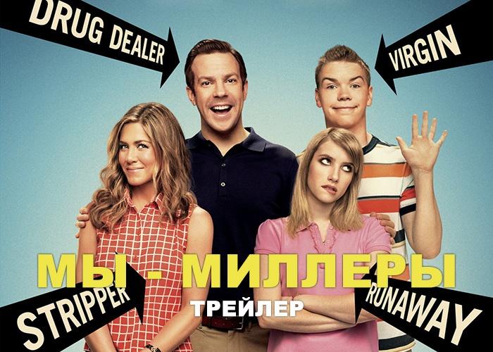 Cineast: Мы — Миллеры / Трейлер без цензуры / Were the Millers