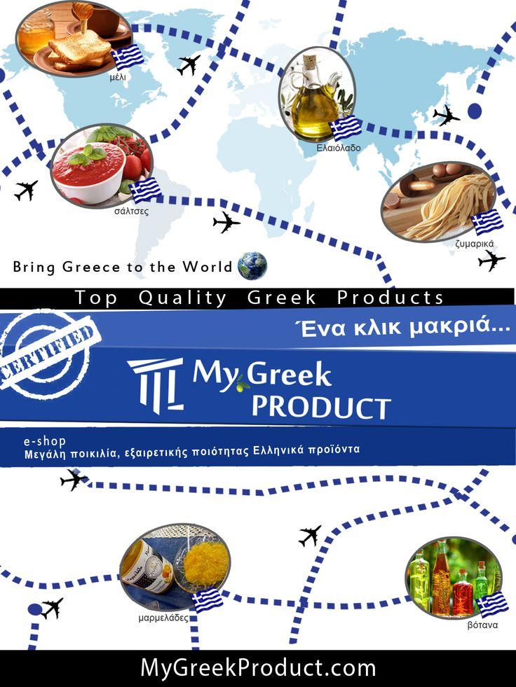 Το νέο πρωτοποριακό ηλεκτρονικό κατάστημα www.MyGreekProduct.com ανακαλύπτει και παρουσιάζει από κάθε γωνιά της Ελλάδος τα πιο ιδιαίτερα πιστοποιημένα γνήσια Ελληνικά προϊόντα και σας καλεί να τα δοκιμάσετε.  http://mygreekproduct.com/index.php