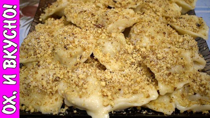 Пельмени Домашние Рецепт с Сахаром и Орехами
