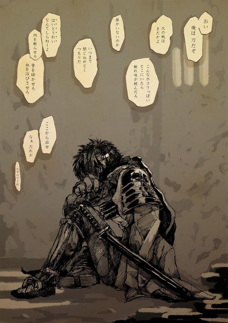 世が平和になると同時に必要とされなくなってしまった同田貫が江戸〜明治初めまで薄暗い蔵や押入れの中で戦に連れていかれることも床の間に飾られることもなく、ただただ己が朽ちていくのを待つその時間がどれだけ恐ろしく辛かっただろうかと考える