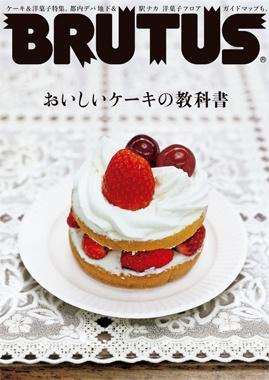<BRUTUS最新号表紙>  2月1日発売のBRUTUSは特集「おいしいケーキの教科書」。日本の食文化はオーバースペックなところがおもしろい。でも突き詰めると反転して「温故知新」になるタイミングがある。ケーキの世界がまさにそうなんです。【BRUTUS編集長 西田善太】    http://lexus.jp/cp/10editors/contents/brutus/index.html    ※掲載写真の権利及び管理責任は各編集部にあります。LEXUS pinterestに投稿されたコメントは、LEXUSの基準により取り下げる場合があります。