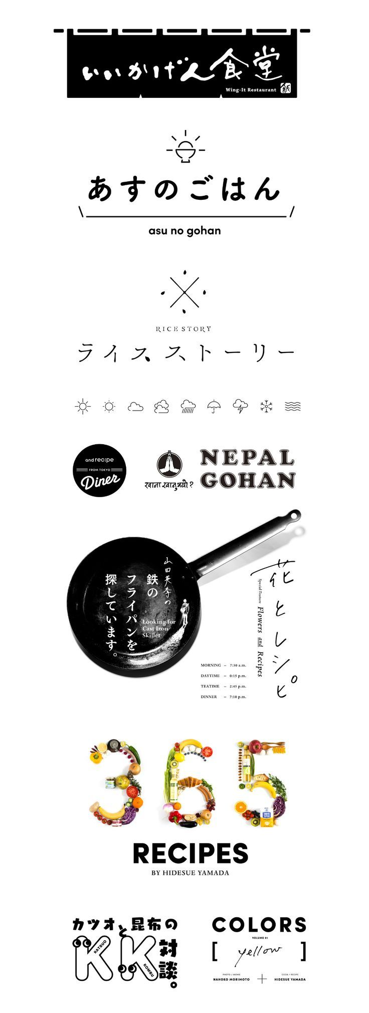 Japanese logo fonts japanese fonts _ japanische logo
