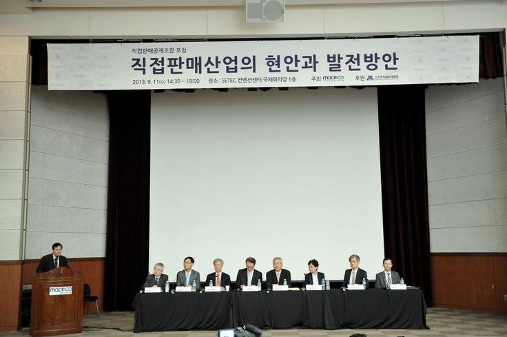 직접판매공제조합, '직접판매산업의 현안과 발전방안' 포럼 개최 | Marketing News