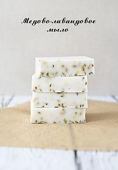 Медово-лавандовое мыло | Академия Рукодельных Искусств
