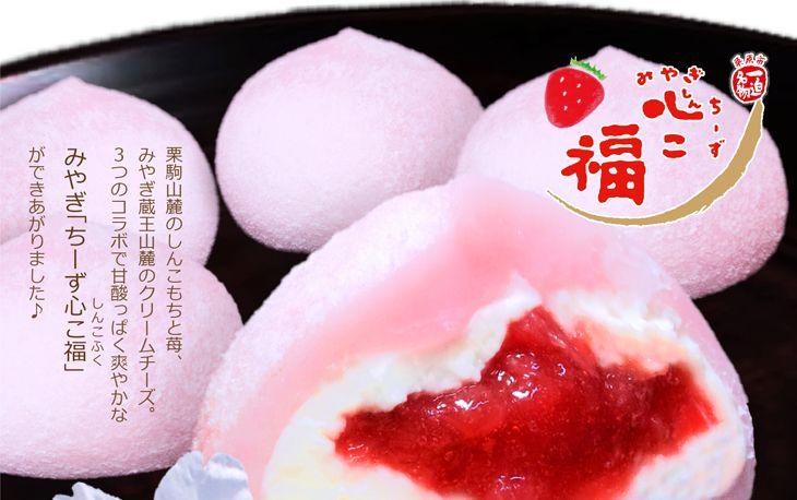 ちーず心こ福 6個入 - 宮城・一迫名物しんこもち・餅菓子専門店「もちっ小屋でん」