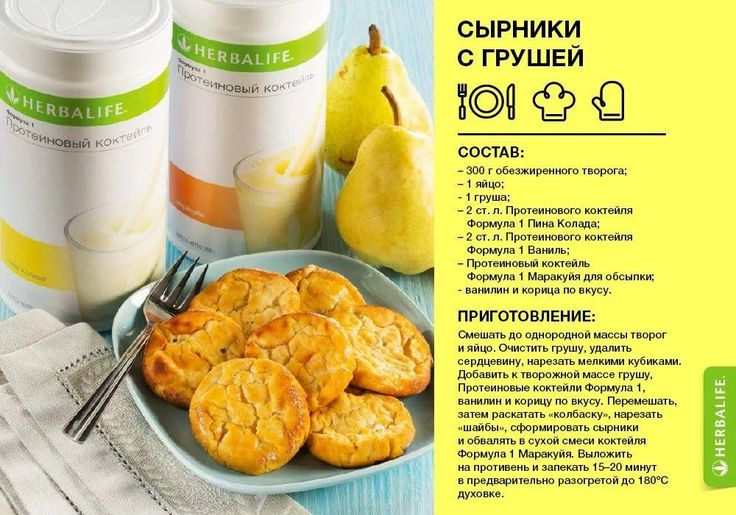 Гербалайф рецепты при похудении