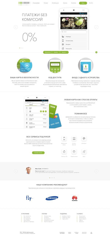 Mobile banking website by Alex Kudinov, via Behance