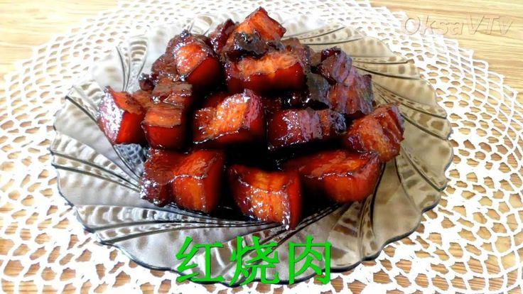 "свинина по-китайски ""Хуншао жоу"" (红烧肉) : китайская кухня. pork in Chines..."