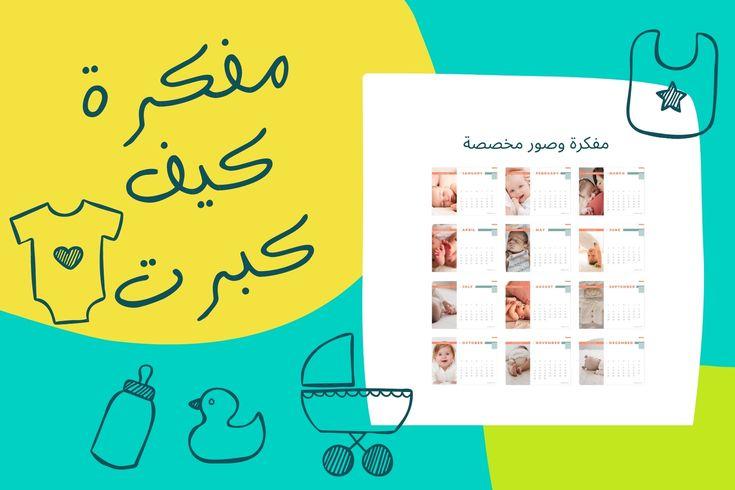 محمي برنامج التربية الجنسية الآمنة قيم وضوابط In 2021 Custom Calendar Custom Calendar