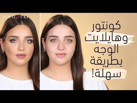 كونتور وهايلايت الوجه بطريقة سهلة مناسب لجميع اشكال الوجه Youtube Contour