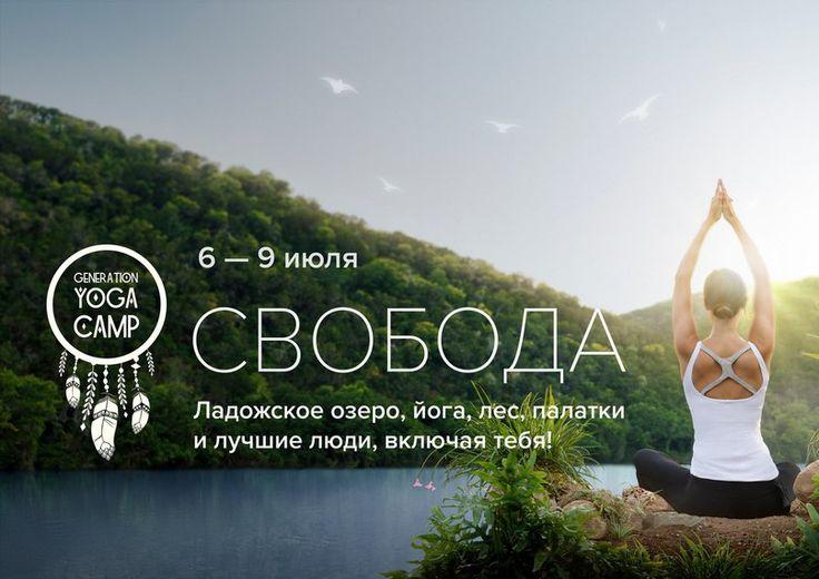 Палаточный Generation Yoga Camp Палаточный Generation Yoga Camp   Тема: СВОБОДА!   Место: Ладожское озеро   Настроение: лес, палатки, йога   #generationyoga #йоганаприроде #выходные      Вдохни и выдохни! Ощути свежий лесной воздух и вибрацию жизни в каждой клеточки тела. Стань свободнее… от зависимостей, от бездны ежедневной информации, от того, что мешает быть счастливым и делать то, что тебе по душе!      Команда GENERATION Yoga подготовила для тебя комфортный палаточный лагерь, программу…