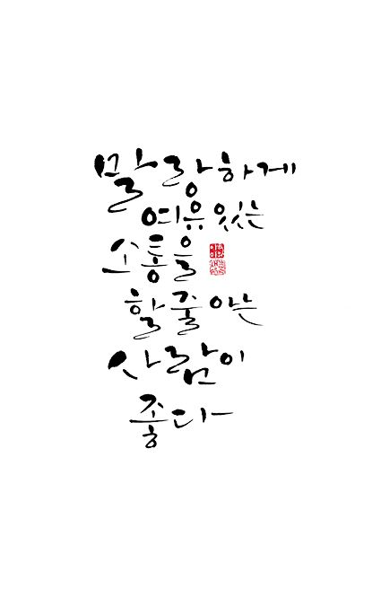 calligraphy_말랑하게 여유있는 소통을 할 줄 아는 사람이 좋다