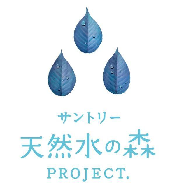 サントリー「天然水の森プロジェクト」のロゴをつくりました。 数十年後の天然水のために森を整備していくサントリーのプロジェクトです。 森という漢字のように水滴にもみえるブルーの 葉っぱが3枚あるというデザインです。 pic.twitter.com/Hre3bKkvaU