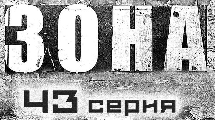 Сериал Зона 1 сезон 43 серия в хорошем качестве HD