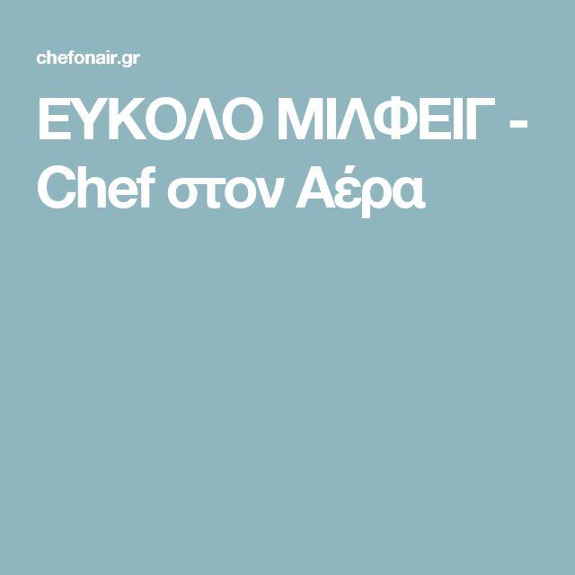ΕΥΚΟΛΟ ΜΙΛΦΕΙΓ - Chef στον Αέρα