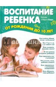 Сирс, Сирс - Воспитание ребенка от рождения до 10 лет обложка книги