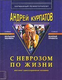 Курпатов Андрей - С неврозом по жизни. Скачать книгу бесплатно в электронной библиотеке TheLib.Ru