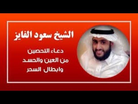 Holy Quran رقيه شرعيه فعاله من سورة الصافات بصوت سعود الفايز Youtube Movie Posters Arabic Quotes