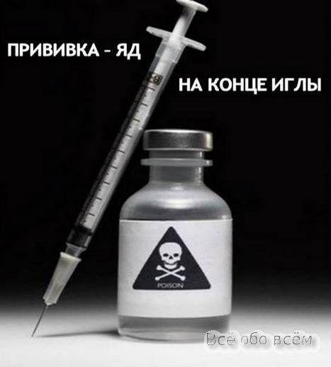Вся правда о прививках. Надо ли их делать?