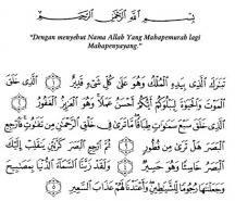 Khasiat dan Fadhilah Surat Al-Mulk