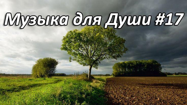 Микаэл Таривердиев - Воспоминания. Красивая инструментальная музыка для ...