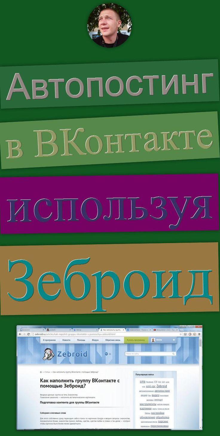 Автопостинг в ВКонтакте используя Зеброид автоматизация, ВКонтакте, автопостинг, работа с контентом, VK (Website), инструкция, Зеброид