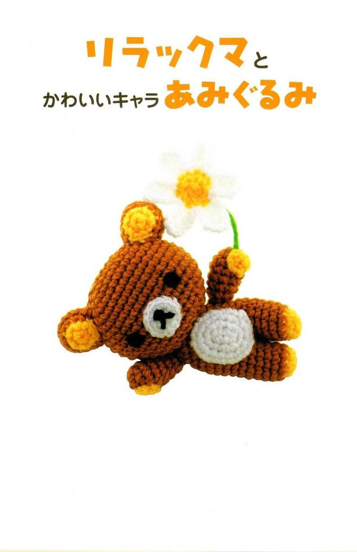 Japanese amigurumi book