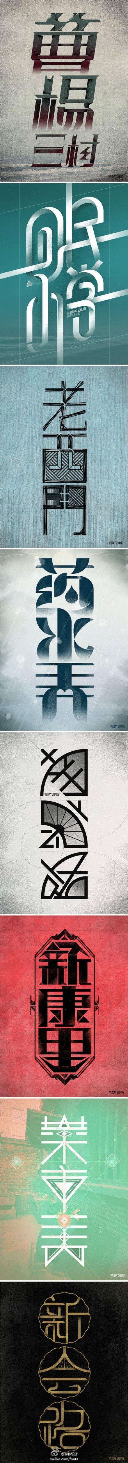 上海关键词,来自@Veiray Zhang Zhang 的字体设计作品