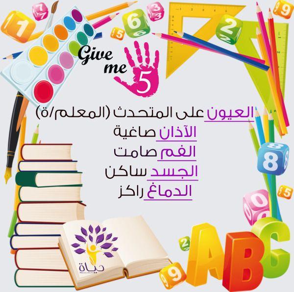 التعليم الذي يلامس كل الحواس Give It To Me Give Me 5