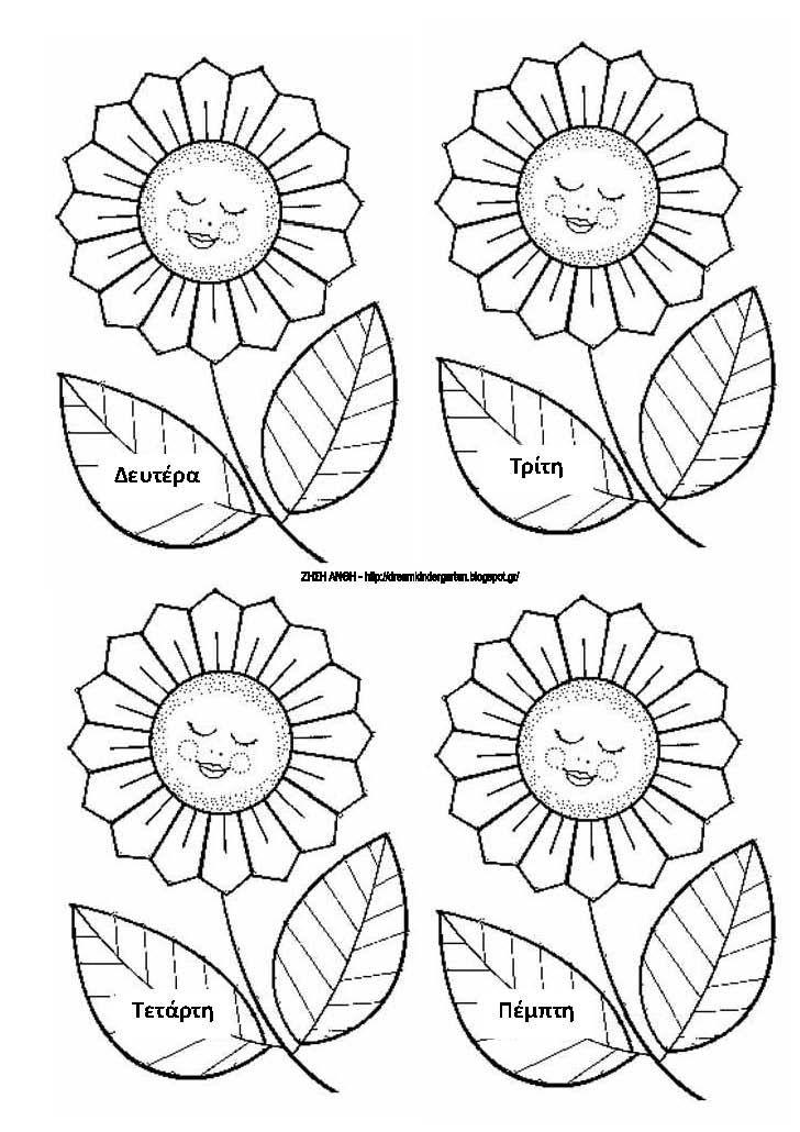 Ζήση Ανθή : Ιδέες για τις ημέρες της εβδομάδας στο νηπιαγωγείο . Σε ποιο λουλουδάκι θα σταθεί η πεταλούδα . Οι μέρες λουλουδά...