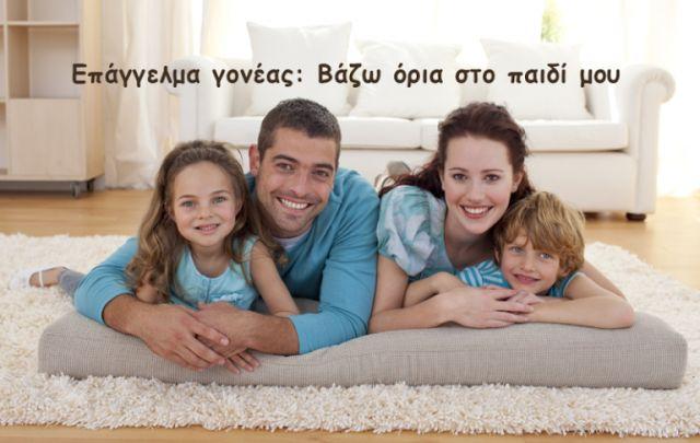 Θεσπρωτία: Ομιλία στο Δημοτικό Σχολείο Γραικοχωρίου με θέμα: Οικογένεια και παιδί. Όρια και επικοινωνία