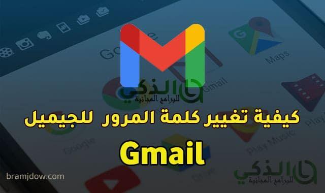 الذكي للبرامج المجانية كيفية تغيير باسورد الجيميل تغيير كلمة المرور Gmail Gaming Logos Logos