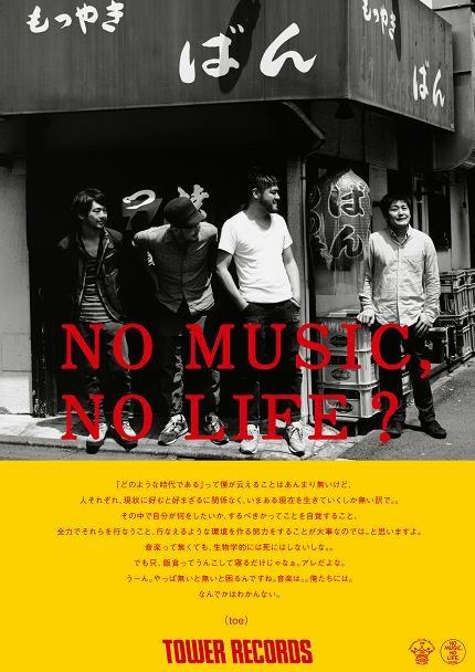 NO MUSIC,NO LIFE? toe