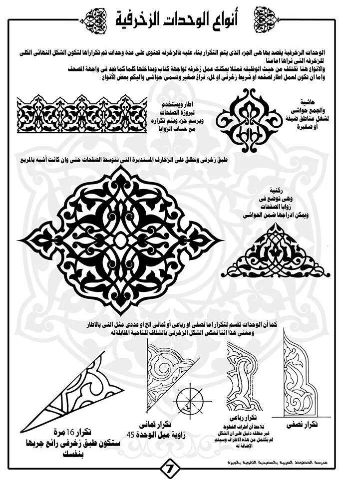 Rumi desenler