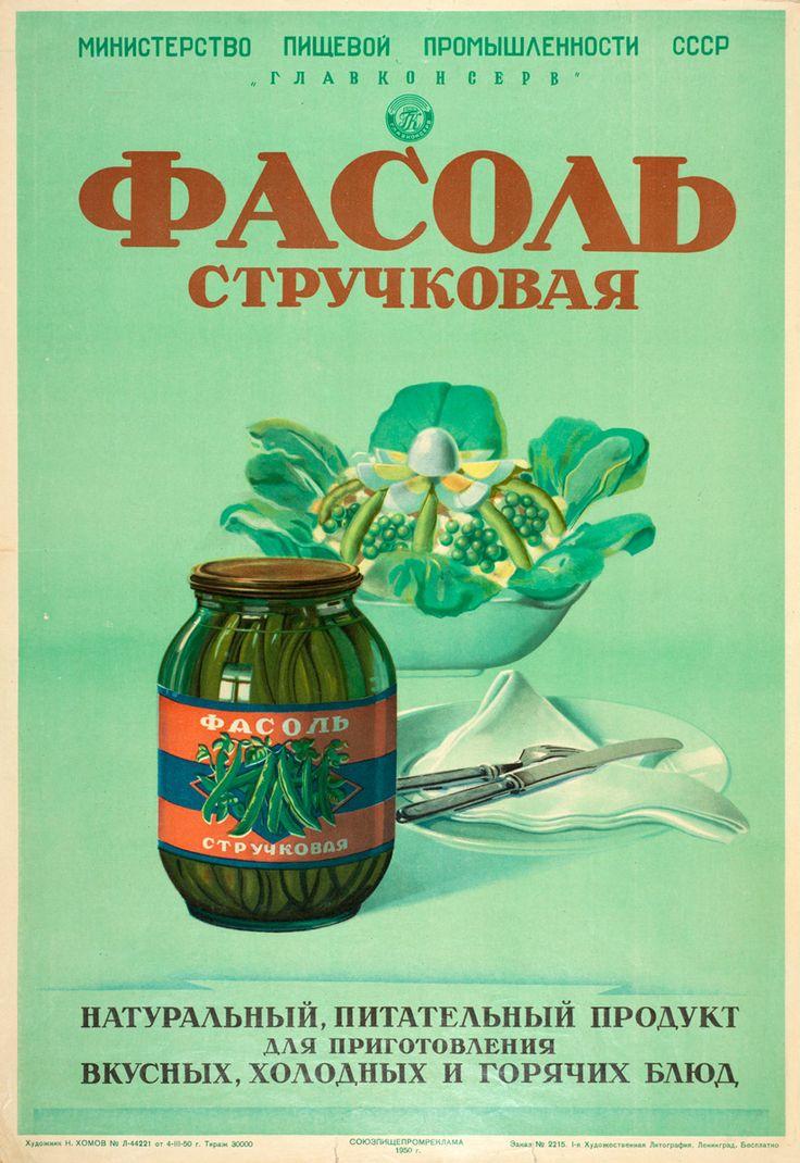 1950. Художник Н. Хомов.