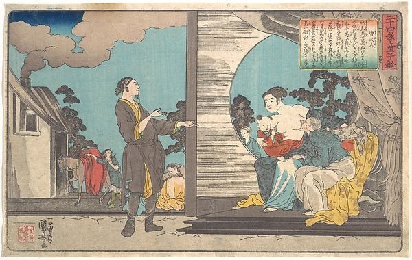 Utagawa Kuniyoshi | Tang Furen, from the series Twenty-four Paragons of Filial Piety, polychrome woodblock print; ink and color on paper | Japan | Edo period (1615–1868) | The Met