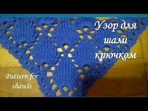 Красивый узор для шали крючком/pattern for shawls/el patrón de bufanda - YouTube