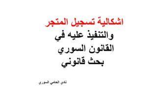 اشكالية تسجيل المتجر والتنفيذ عليه في القانون السوري بحث قانوني نادي المحامي السوري Arabic Calligraphy Calligraphy
