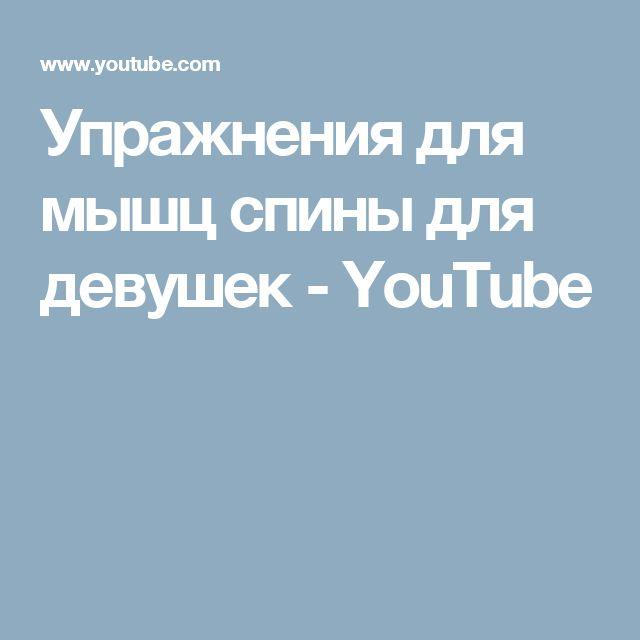 Упражнения для мышц спины для девушек - YouTube