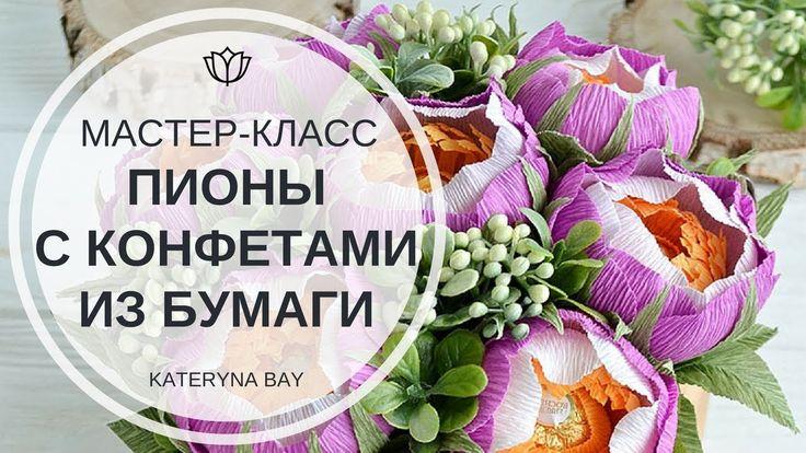 Мастер-класс: Пионы из гофрированной бумаги | DIY: How to make a crepe p...