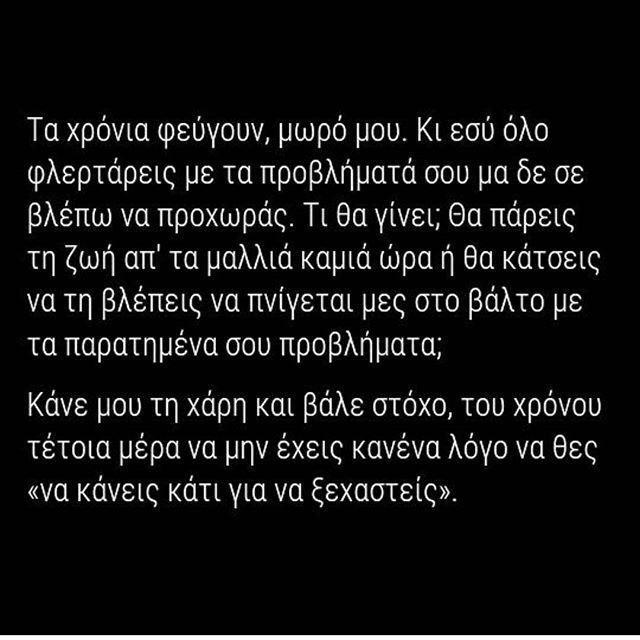 #greekquotes ως πότε θα βολεύεται κ θα ξεχνιέσαι
