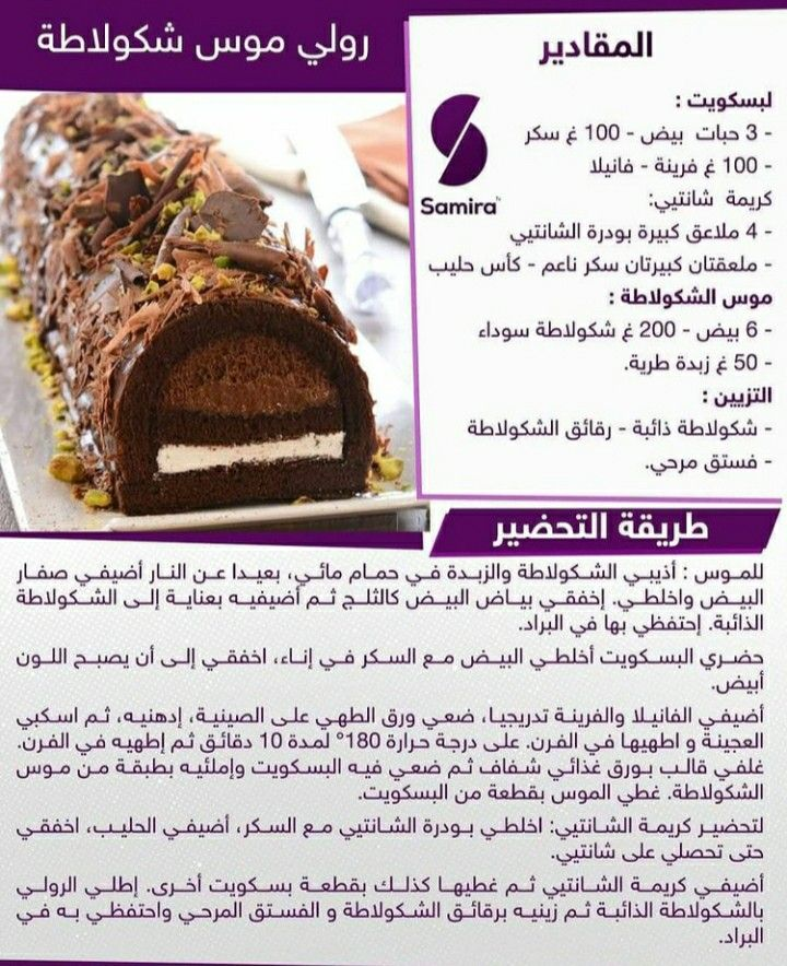 Pin By Syeℓma ۦ On طبخ حلو مالح جزائري و عالمي Food Desserts Cake