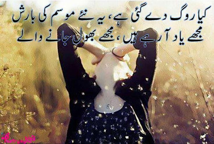Poetry: Barsaat Poetry for Lovers in Urdu Pictures