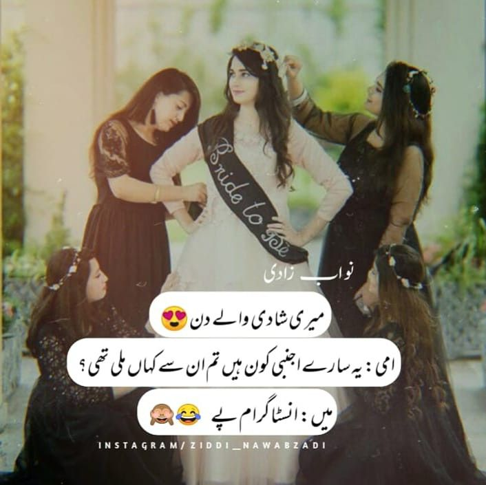 Pin By Atif Shahzad On Potry Urdu Funny Quotes Cute Funny Quotes Poetry Funny