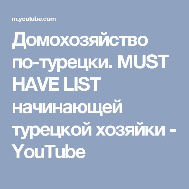 Домохозяйство по-турецки. MUST HAVE LIST начинающей турецкой хозяйки - YouTube